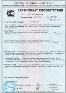 Сертификаты 4